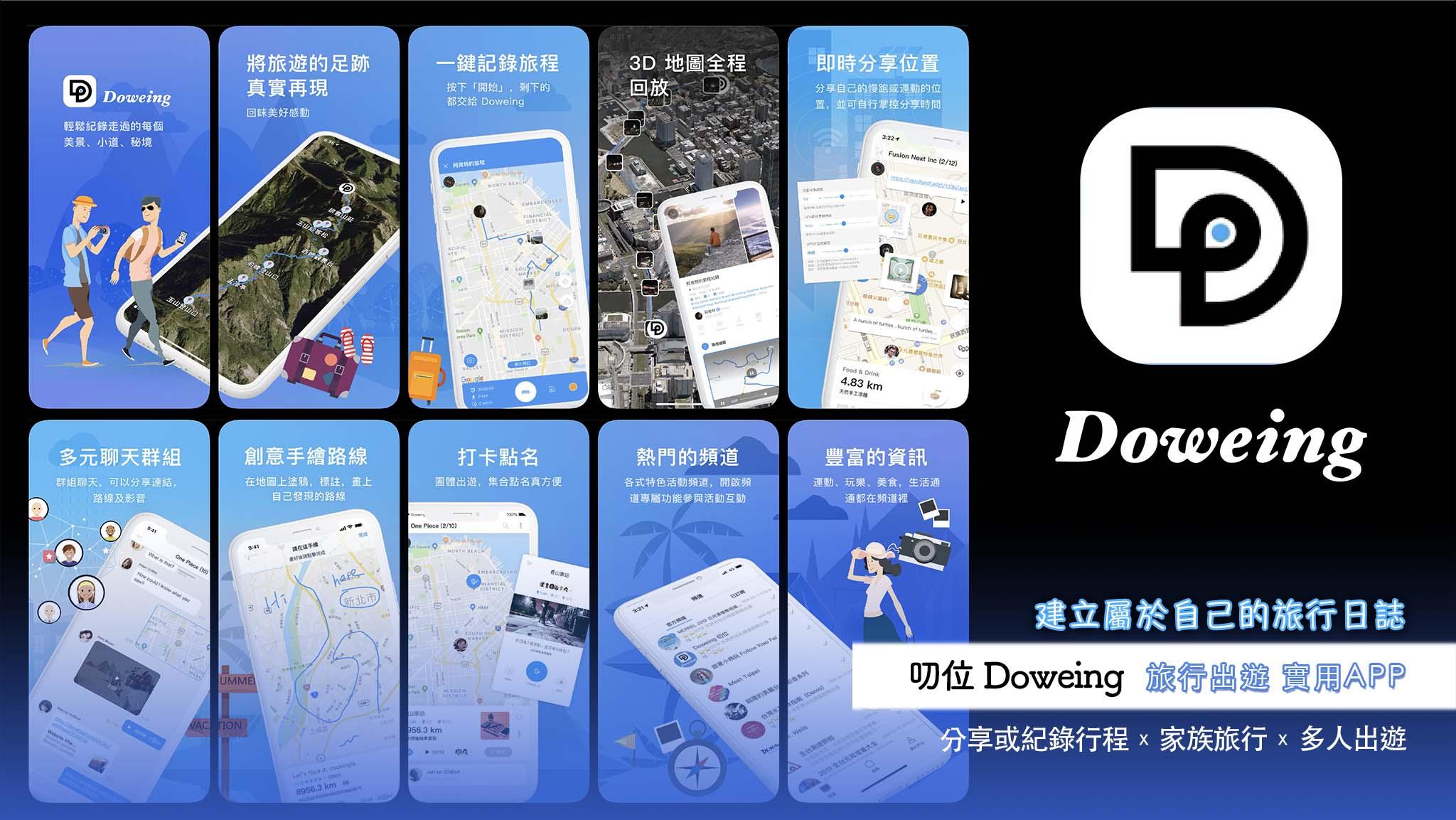 叨位Doweing-精選圖片