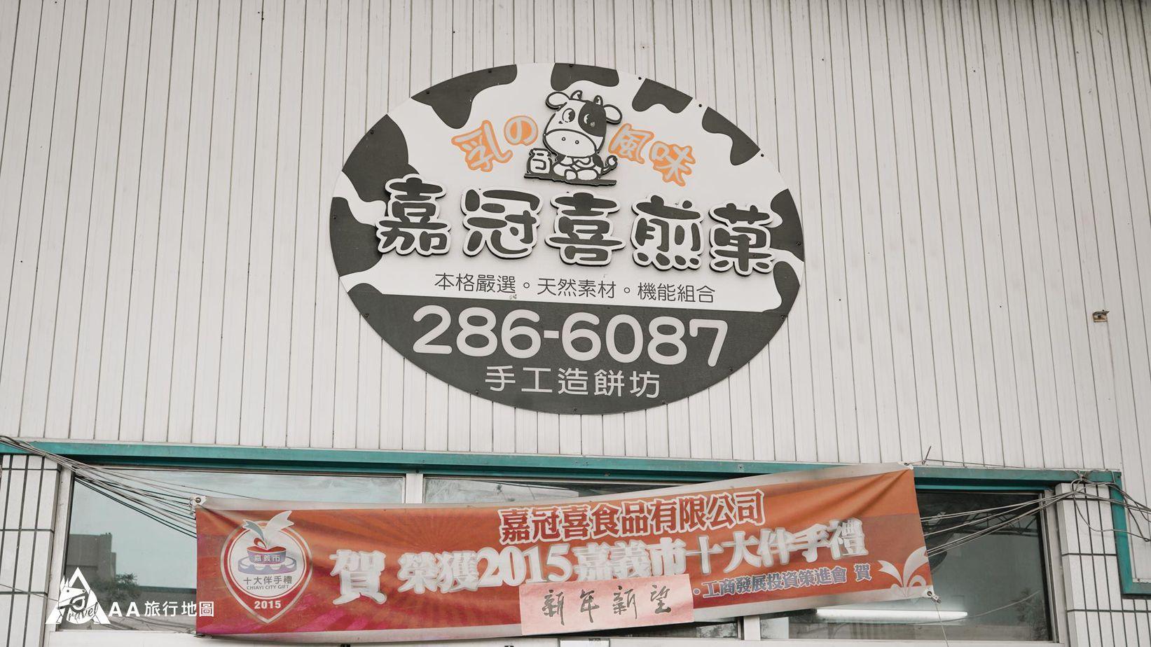 嘉冠喜 大門的招牌上有一隻可愛的牛