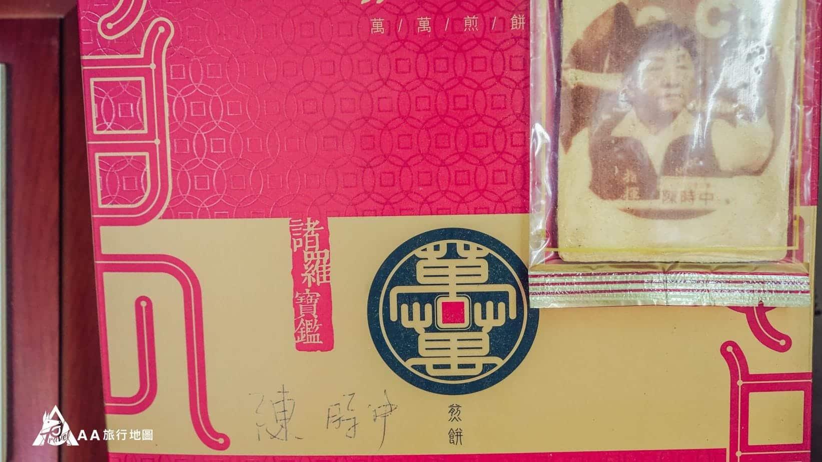 嘉冠喜 陳時中照片的餅乾,這個可以拿自己照片來,當作喜餅或送禮應該很不錯