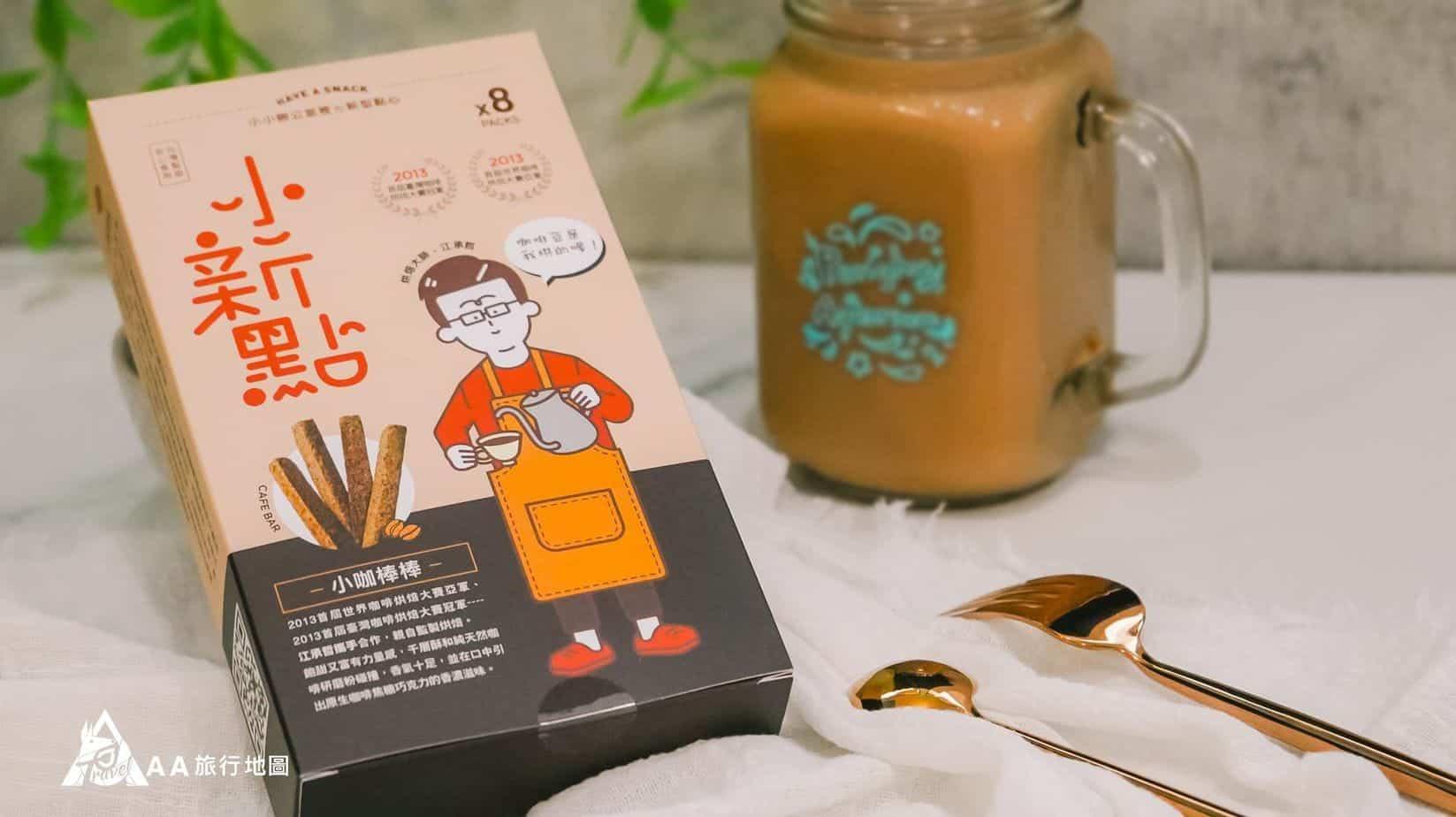 小新點 小咖棒棒,是由得獎的烘焙大師江承哲烘的咖啡豆