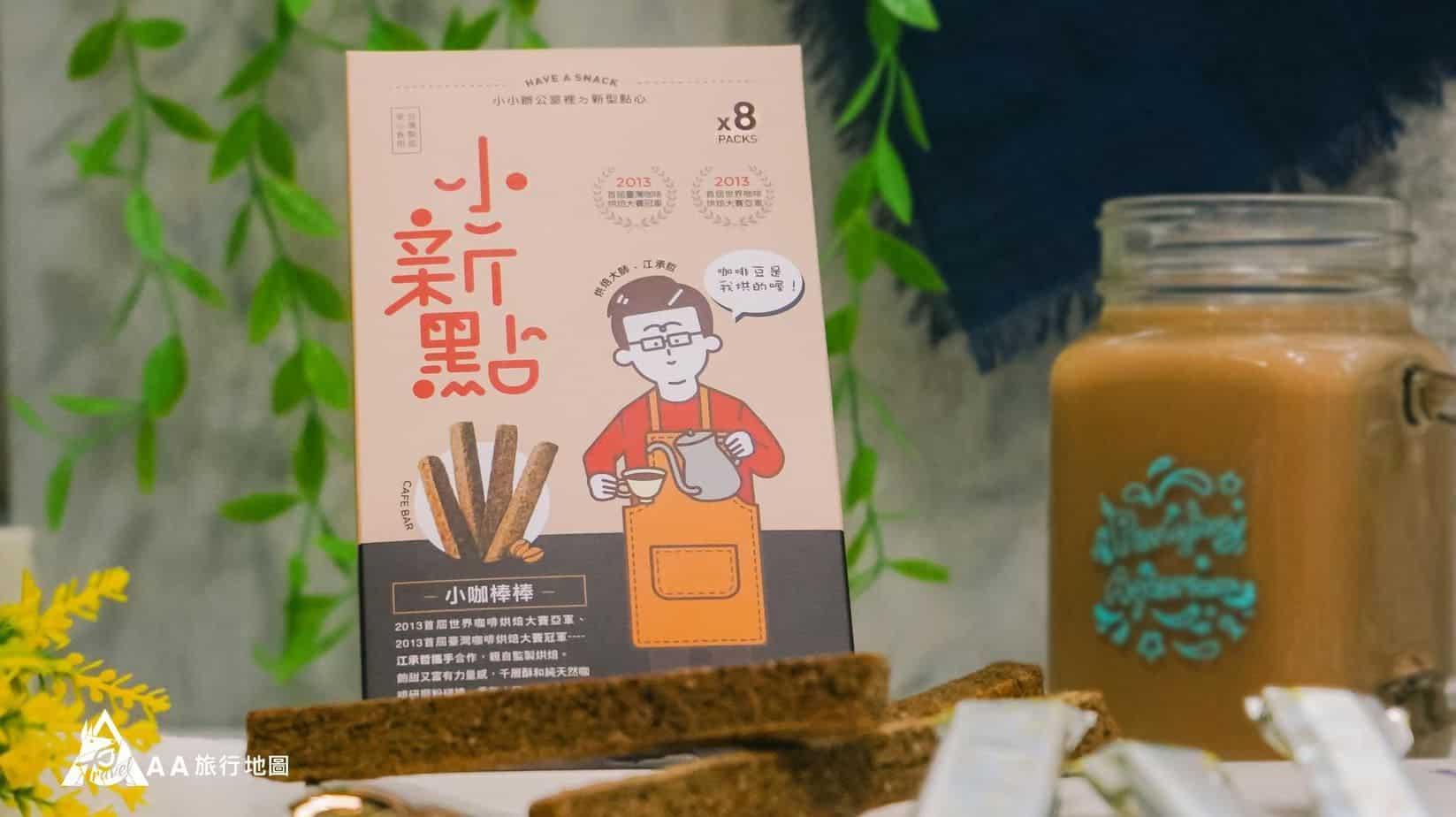 小新點 得獎大師江承哲的咖啡豆,很香很好吃
