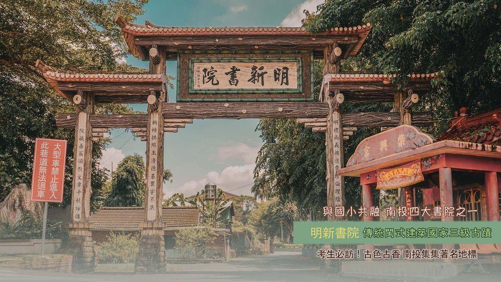 明新書院-精選圖片