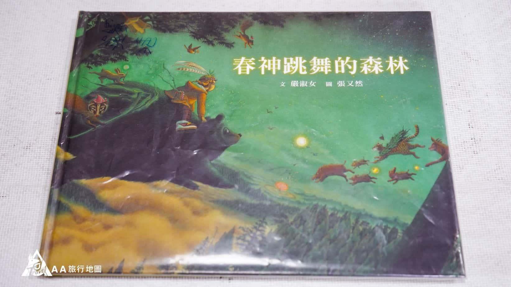 森林走走吧 春神跳舞的森林是一本在講阿里山的故事書