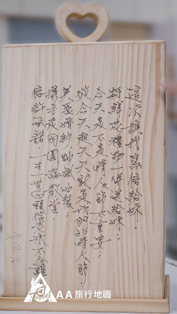 森林走走吧 紅酒箱背面,曾經有人寫了一篇情書送另一半