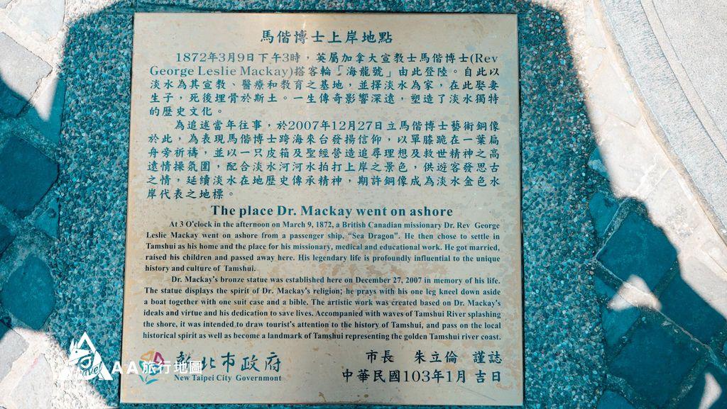 水灣餐廳榕堤這塊板子是介紹為何會有這樣的一個雕像