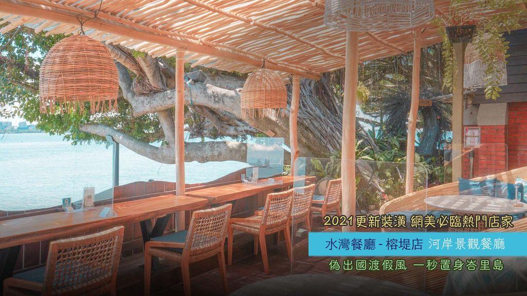 水灣餐廳榕堤 精選圖片