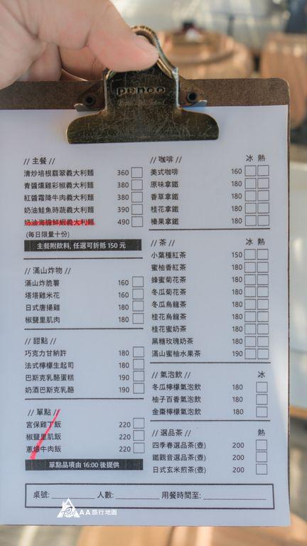 滿山望海菜單