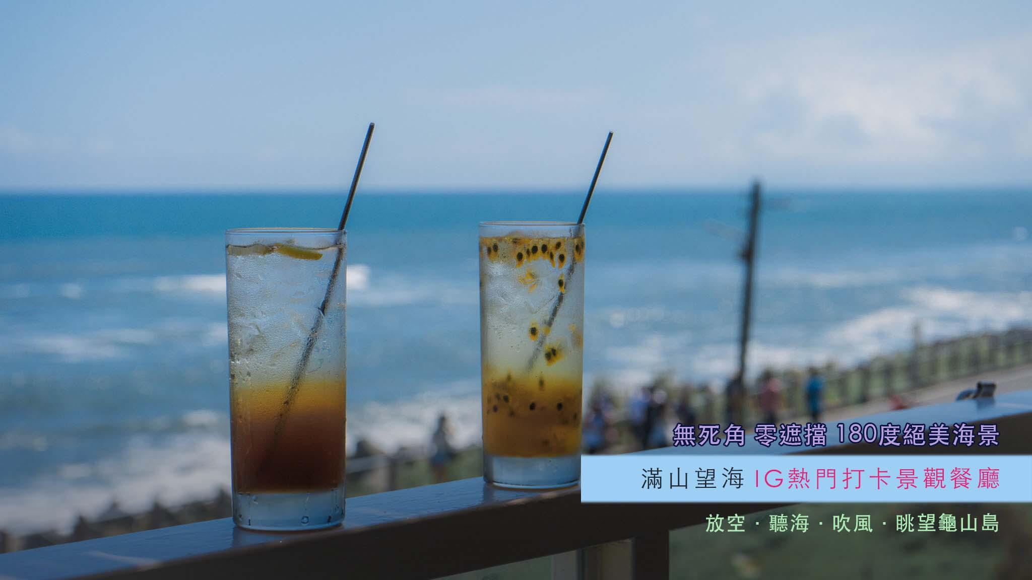 滿山望海-精選圖片