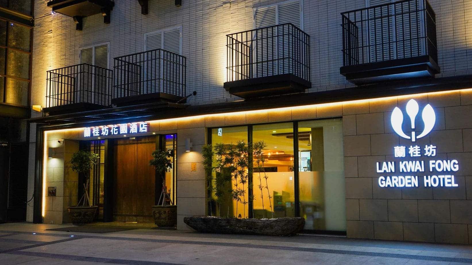 蘭桂坊花園酒店 夜晚的門口拍起來很不錯