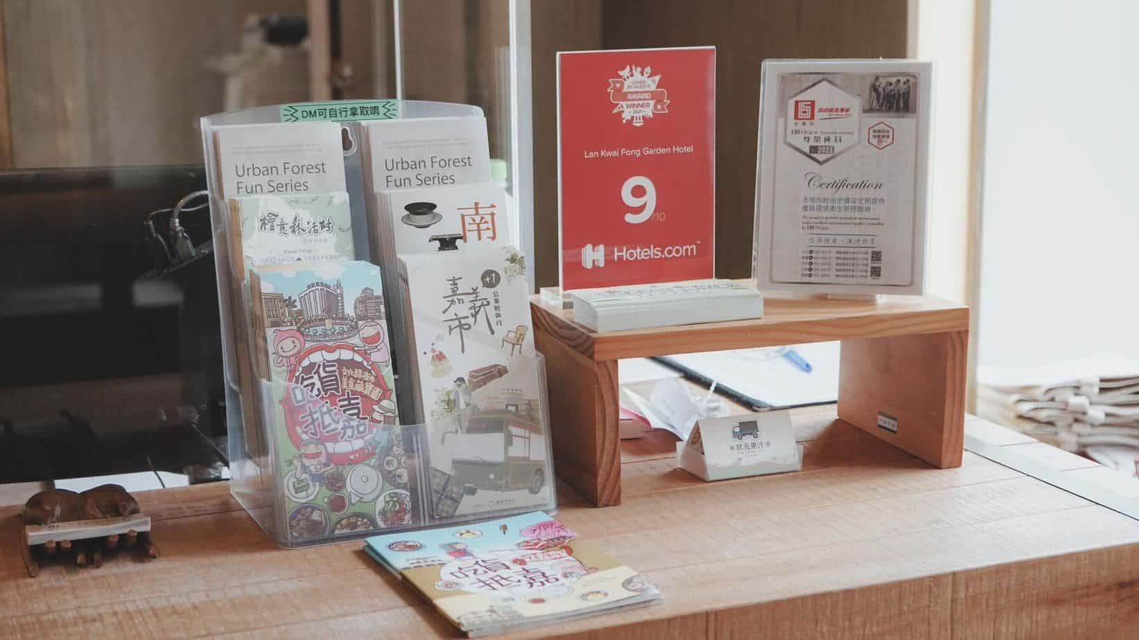 蘭桂坊花園酒店 櫃台前面有放嘉義一些相關資料可以拿,他們還是hotels評分9的飯店