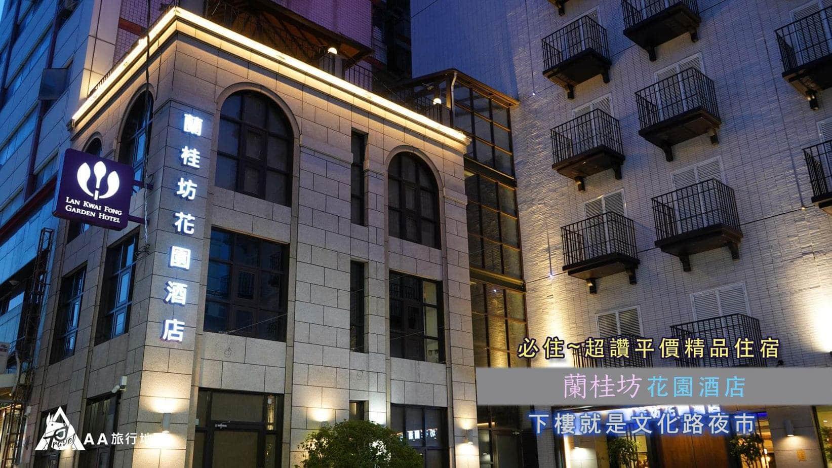 蘭桂坊花園酒店 精選圖片