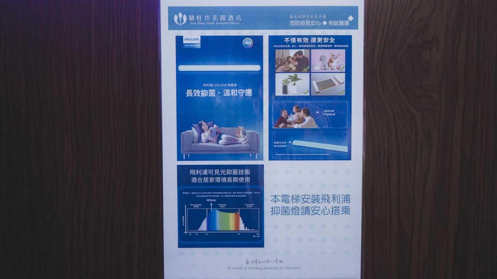 蘭桂坊花園酒店 電梯內都有用消毒光