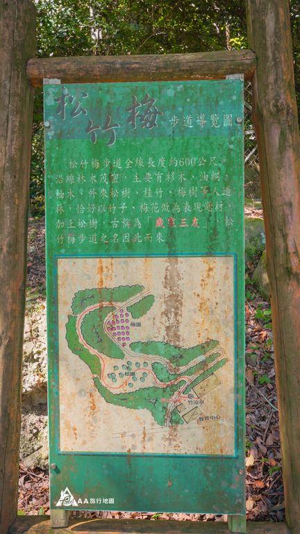蟬說和社山林後面的小 門出去有可以到松竹梅園區