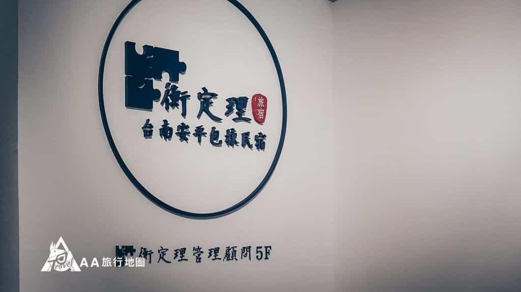 衡定理旅宿大門口一進來就有一個大大的logo