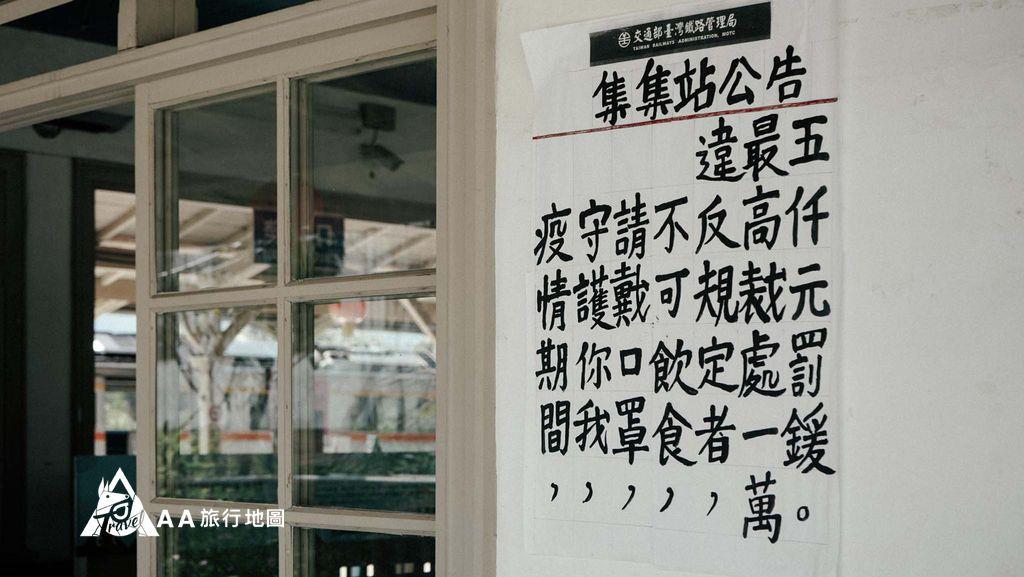 集集車站公告都是用手寫的毛筆字,蠻特別的