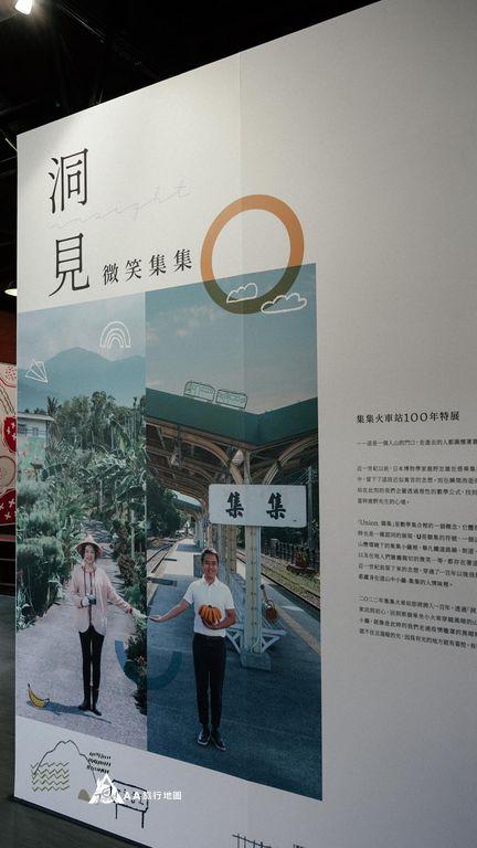 集集車站車站旁邊的展場有一些有關集集的介紹