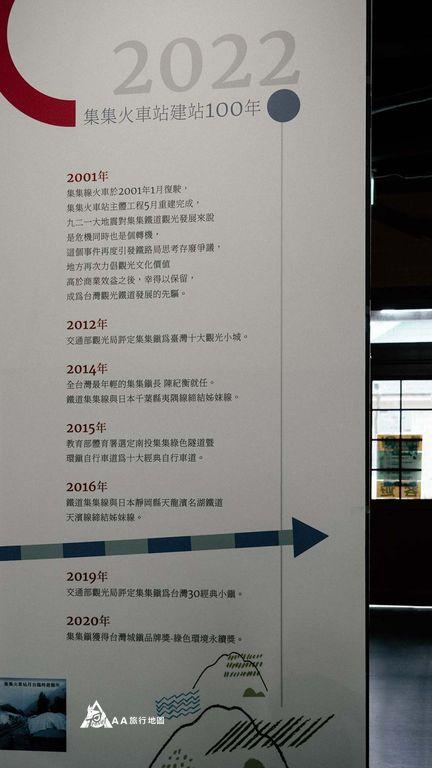集集車站2022年就是100周年了,大家可以來走走喲