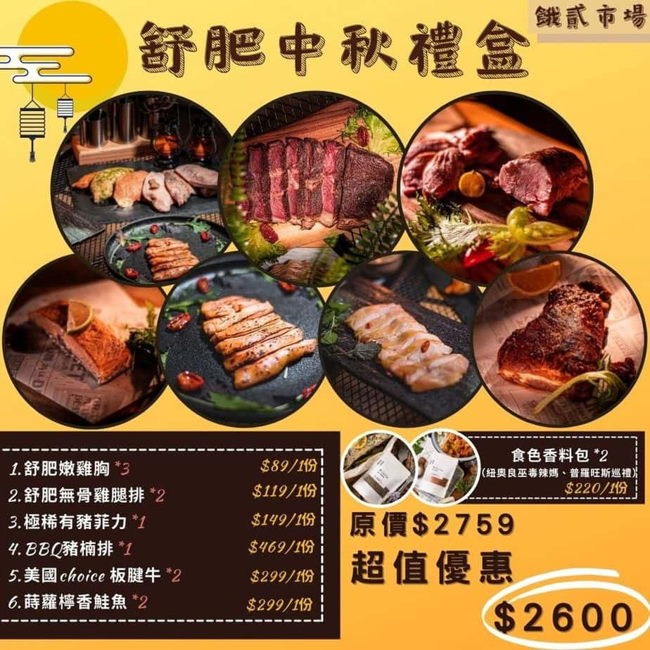 餓貳市場 中秋禮盒1