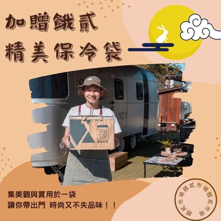 餓貳市場 中秋禮盒2