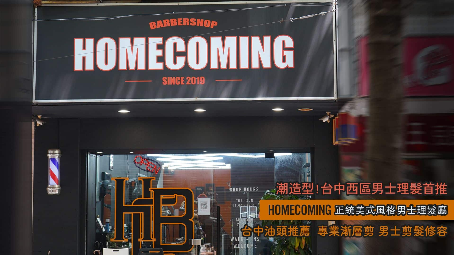 HomeComing-精選圖片