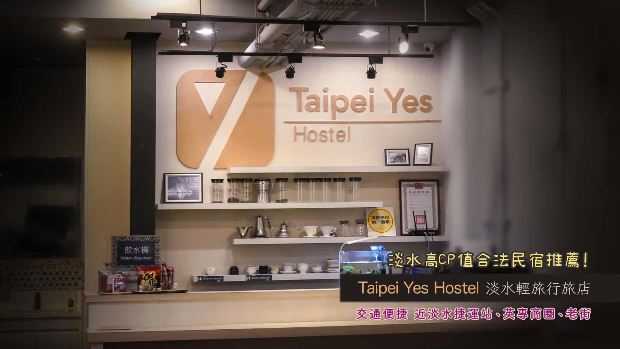 TAIPEI YES-精選圖片